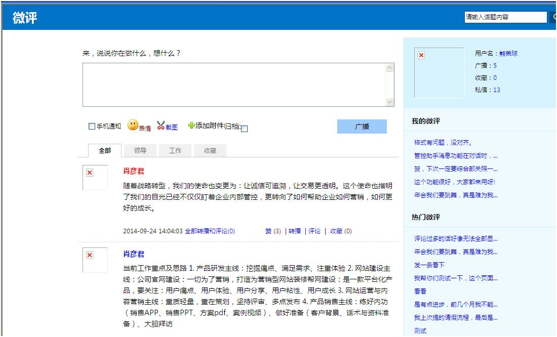 企业微博平台_微评